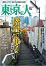 東京人 2021年3月号 特集「階段で歩く 東京の凸凹」