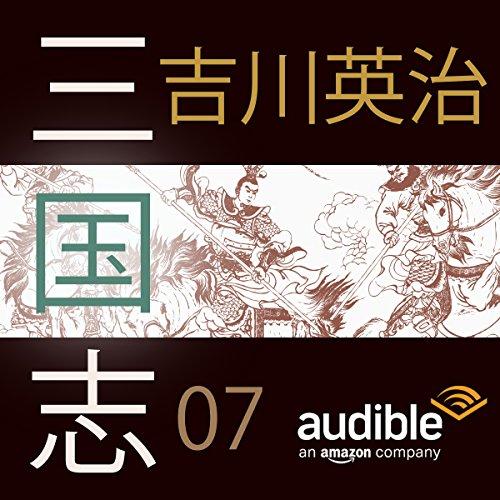 『三国志 07』のカバーアート