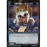 ウィクロス 大蛇の蒼天 ヴァースキ(パラレル) WXK09 ディセンブル   シグニ 精像:天使 青
