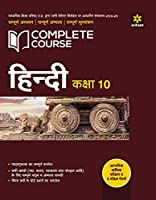 Complete Course Hindi class 10