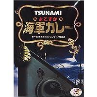ご当地カレー お取り寄せ 人気商品 5個セット (神奈川 TUNAMI よこすか海軍カレー)