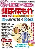 頻尿・尿もれの疑問・悩み 専門医がズバリ解決! 治す新常識がわかるQ&A (わかさ夢ムック)