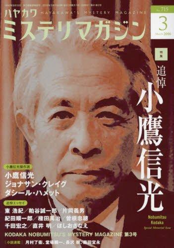 ミステリマガジン 2016年 03 月号 [雑誌]