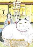 猫奥(1) (モーニングコミックス)