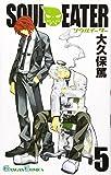 ソウルイーター (5) (ガンガンコミックス (0641))