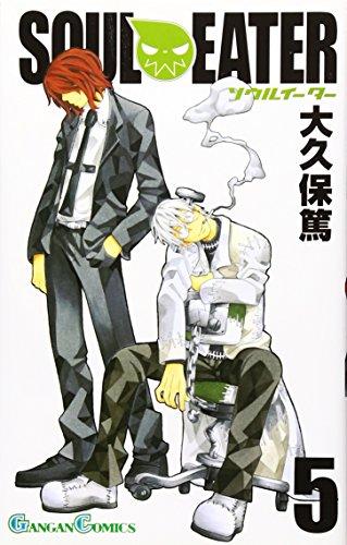 ソウルイーター (5) (ガンガンコミックス (0641))の詳細を見る