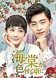 海棠が色付く頃に DVD-BOX2[DVD]