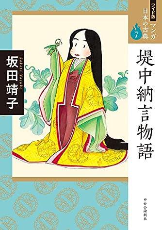 ワイド版 マンガ日本の古典7-堤中納言物語 (ワイド版マンガ日本の古典)