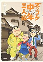 ズッコケ中年三人組age42