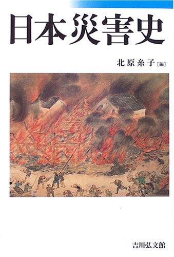 日本災害史