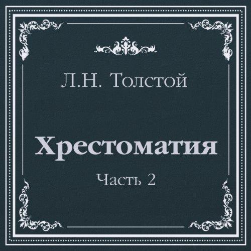 Hrestomatija. Tolstoj L.N. 2 audiobook cover art