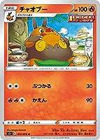 ポケモンカードゲーム S5I 011/070 チャオブー 炎 (U アンコモン) 拡張パック 一撃マスター