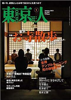 東京人 2021年1月号 特集「東京お寺散歩」令和流の楽しみ方、教えます [雑誌]