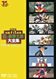 石ノ森章太郎大全集 VOL.5 TV特撮1975‐1977[DSTD-08825][DVD]