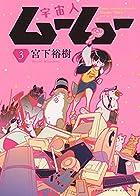宇宙人ムームー 第03巻