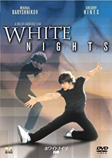 ホワイトナイツ/白夜 [DVD]