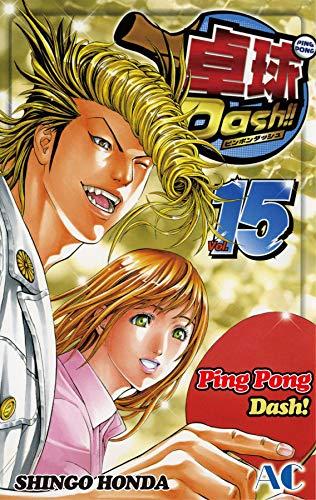 Ping Pong Dash! Vol. 15 (English Edition)