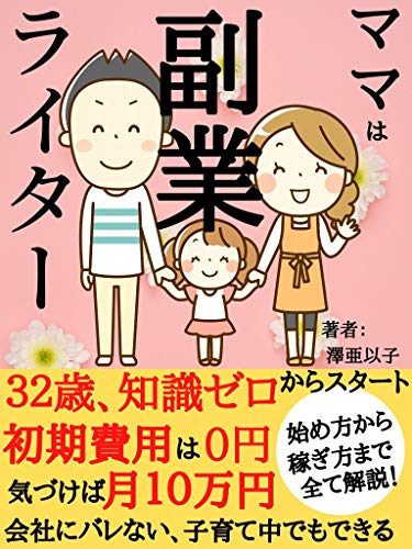 mamahafukugyowriter (Japanese Edition)