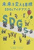未来を変える目標 SDGsアイデアブック