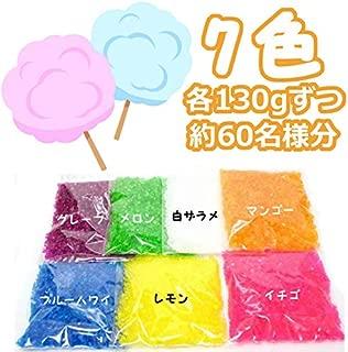 綿菓子用 カラーザラメ 7色セット 各130g入