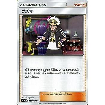 ポケモンカードゲームSM/グズマ(U)/光を喰らう闇