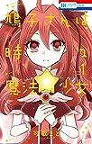 鳩子さんは時々魔法少女 1 (花とゆめコミックス)