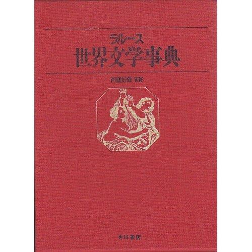 ラルース世界文学事典の詳細を見る
