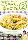 こうちゃんの幸せごはん♪2 [DVD]