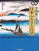 図説 浮世絵に見る日本ふるさと百景 (ふくろうの本/日本の文化)