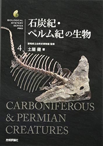 石炭紀・ペルム紀の生物 (生物ミステリー (生物ミステリープロ))