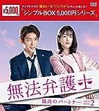 無法弁護士~最高のパートナー DVD-BOX2<シンプルBOX 5,000円シリーズ>[DVD]