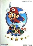 スーパーマリオ64 (ワンダーライフスペシャル―任天堂公式ガイドブック)