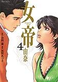 女帝 由奈(4) (フラワーコミックスα)