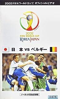 FIFA 2002 ワールドカップ オフィシャルビデオ 日本 VS ベルギー [VHS]