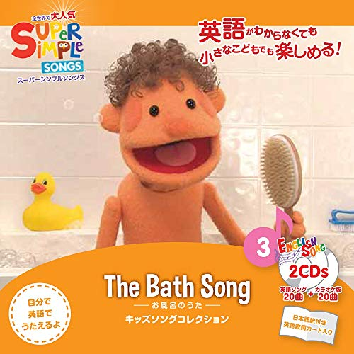 スーパーシンプルソングス お風呂のうた えいご CD 2枚セット