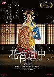花宵道中[DVD]