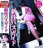新任バスガイド 狙われた秘湯ツアー DVD7枚組 ACC-208