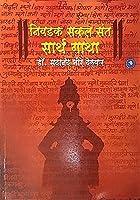 Niwadak Sakal Sant Sarth Gatha