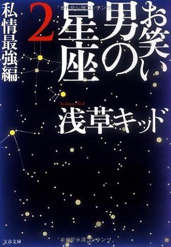 お笑い 男の星座2 私情最強編 (文春文庫)