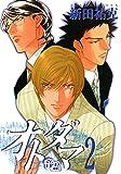 オトダマ―音霊―(2) (ウィングス・コミックス)