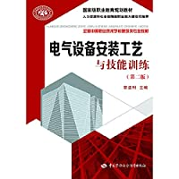 Electrical equipment installation technology and skills training (second edition) national vocational education planning materials secondary vocational and technical schools nationwide specialty building materials(Chinese Edition)