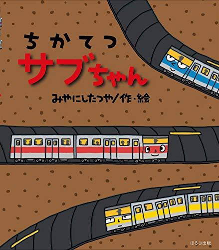 ちかてつサブちゃん (ほるぷ創作絵本)
