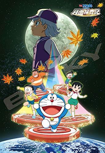 108ピース ジグソーパズル 映画ドラえもん  のび太の月面探査記 不思議な少年・ルカ(18.2x25.7cm)