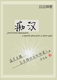 史上第一癡漢: The first fool in history (Traditional Chinese Edition)