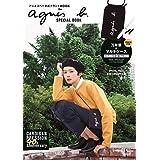 agnes b. SPECIAL BOOK (ブランドブック)