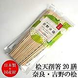 割りばし 国産間伐材 天削箸 (吉野の桧)