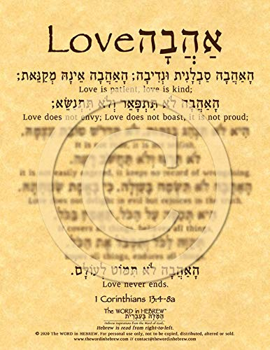 Love is Patient, Love is Kind Hebrew Poster - 1 Corinthians 13:4-8a (8.5'x11' ECO Print)