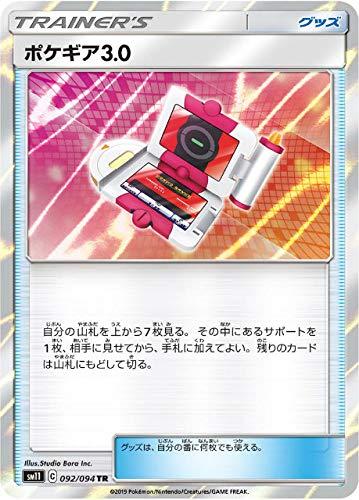 ポケモンカードゲーム SM11 092/094 ポケギア3.0 グッズ (TR トレーナーズレア) 拡張パック ミラクルツイン