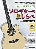(YouTube連動) かんたんアレンジ ソロ ギターのしらべ スタジオジブリ篇 (CD付き) (リットーミュージック ムック)