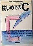 """はじめての""""C"""" (Software technology (2))"""